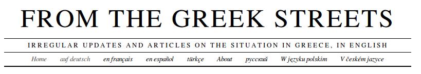 greekstreets